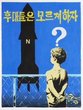 korean_posters_a024_let_us_make_the_new_generation_unfamiliar_to_nuclear_bomb