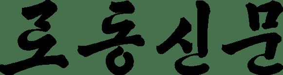 1280px-rodong_sinmun_logo-svg